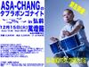 Asachang_3